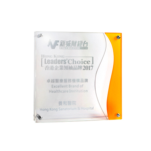 Hong Kong Leaders' Choice Award