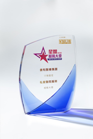 Singtao Excellent Services Brand Award in Private Hospital Service